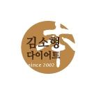 logo_김소형본다이어트