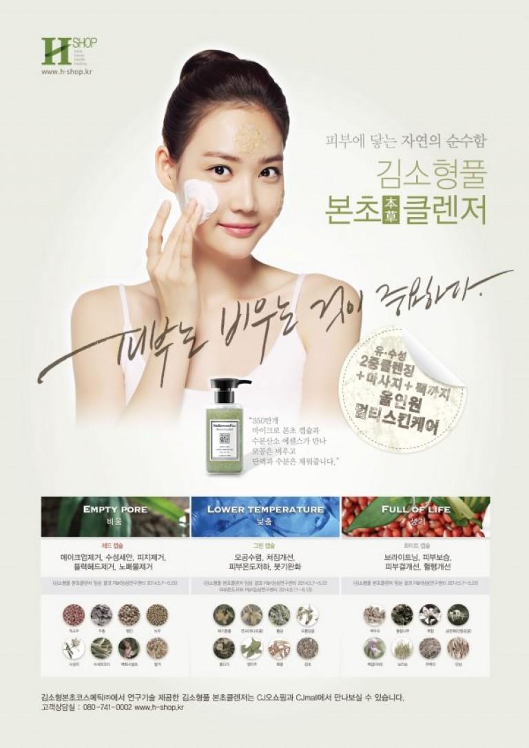 [최종][김소형풀]본초클렌저_잡지광고0814